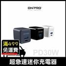 ONPRO iPhone12 Switch iPad 雙模快充 PD 30W 超急速迷你充電器 雙孔 QC4.0 充電頭
