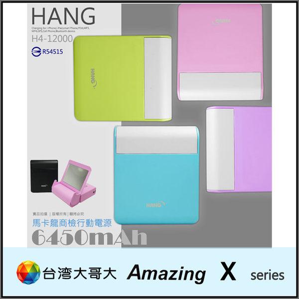 ★Hang H4-12000 馬卡龍行動電源/台灣大哥大 TWM Amazing X1/X2/X3/X5/X6/X7/X5S