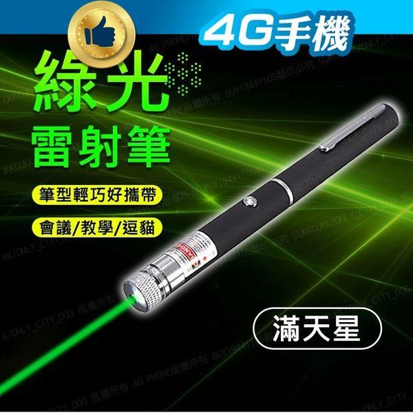5mw 綠光滿天星雷射筆 綠光鐳射筆 雷射筆 激光筆 指星筆 手電筒 簡報 教學 救難筆【4G手機】