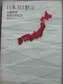 【書寶二手書T4/社會_JEU】日本311默示-瓦礫堆裡最寶貝的紀念_陳弘美