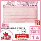 上好 雙鋼印 成人醫用口罩 (粉紅) 50入/盒 (台灣製 CNS14774) 專品藥局【2016236】