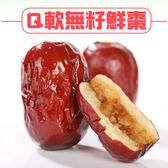 【每日堅果】Q軟鮮棗 多汁紅棗乾 下午茶點心首選 250克