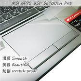 【Ezstick】MSI GP75 9SD GP75 9SE TOUCH PAD 觸控板 保護貼
