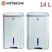 HITACHI日立 14L 負離子清淨除濕機 RD-280HS / RD-280HG *免運費*