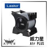 ◤大洋國際電子◢ Lasko AirPlus 威力星 噴射渦輪高效涼風扇 4905TW  LSK-07