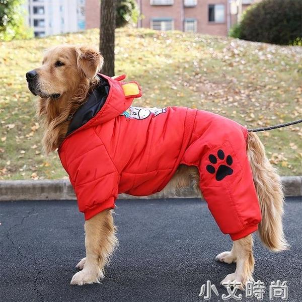 狗狗衣服中型大型犬金毛拉布拉多薩摩耶四腳棉衣大狗寵物秋冬裝 小艾新品
