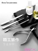 美甲燈美甲死皮剪專業工具小刀口修手指甲修甲鉗去死皮推剪刀軟化劑套裝 JUST M