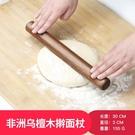 烘焙工具 蔓延烏檀木搟面杖面棒面棍實木家用面條桿搟面軸餃子棍烘焙工具 星河光年