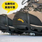 戶外冰爪不銹鋼便攜登山雪地防滑鞋套雪爪冰抓登雪山裝備攀冰鞋釘 【創時代3c館】