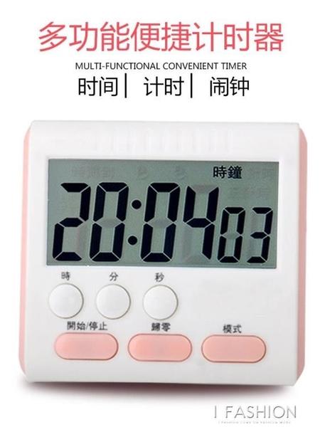 廚房定時器提醒器學生 電子正倒計時器秒表可愛鬧鐘記時器 番茄鐘-ifashion