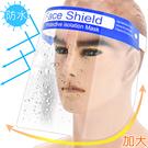 隔離透明防護面罩.防飛沫口水頭戴式頭罩....
