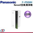 【信源】) 10坪【Panasonic 國際牌】nanoe 空氣清淨機 F-P50HH / FP50HH
