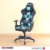 【RICHOME】S1人體工學電競賽車椅-藍色