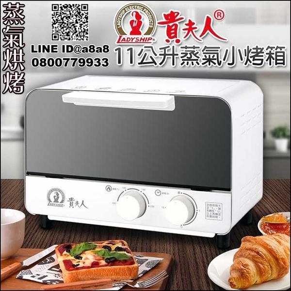 貴夫人蒸氣電烤箱(11公升501)【3期0利率】【本島免運】