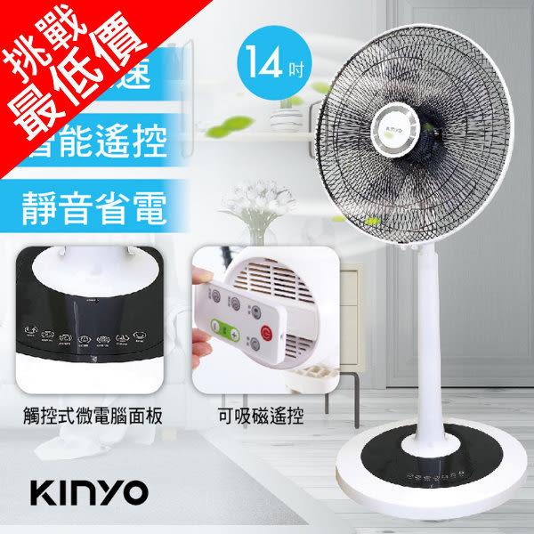 KINYO 14吋微電腦變頻電風扇DCF-1477