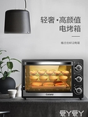 烤箱K12電烤箱32L大容量家用烘焙小型全自動多功能烤箱LX220V 愛丫 免運