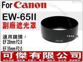 全新 Canon EW-65II 副廠遮光罩 可反扣 卡口式遮光罩 EF 35mm F2 專用 周年慶特價 可傑