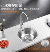 304不銹鋼吧臺圓形小水槽單槽洗菜盆陽臺廚房迷你水池洗碗池 交換禮物 YYP