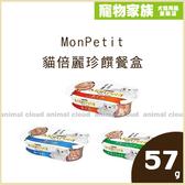 寵物家族-MonPetit貓倍麗珍饌餐盒57g*24入-各口味可選