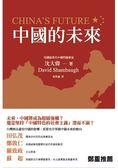 中國的未來