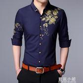 長袖寸襯衫男士中青年春天薄款碎花商務免燙棉上衣服單外穿襯衣土 藍嵐