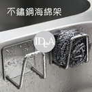 IDEA 不鏽鋼菜瓜布架 不鏽鋼海綿架 防水置物架 廚房配件 免釘 免打孔 防水
