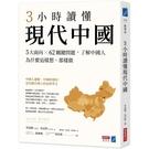 3小時讀懂現代中國:5大面向×62關鍵問題,了解中國人為什麼這樣想、那樣做