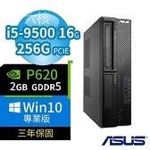 【南紡購物中心】ASUS 華碩 B360 SFF 商用電腦 i5-9500/16G/256G/P620/Win10專業版/3Y