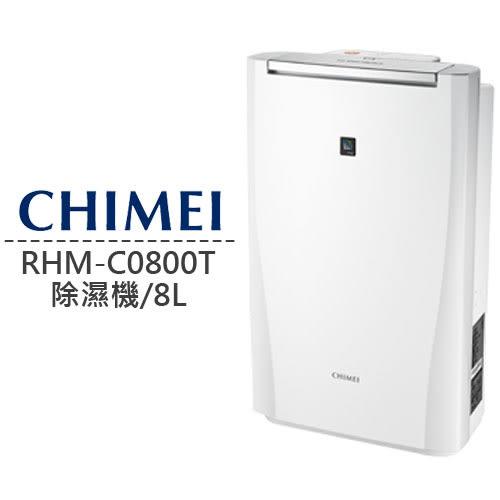 ☪夜間下殺☪ CHIMEI 奇美 RHMC0800T / RHM-C0800T 除濕機 8L 台灣製 公司貨