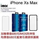 【iMOS】人造藍寶石2.5D玻璃貼 iPhone Xs Max (6.5吋) 送鏡頭貼+殼 平面滿版玻璃保護貼