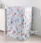 洗衣機防塵罩家用透明印花洗衣機套子防水防塵罩全自動波輪滾筒式洗衣機罩 1件免運