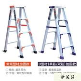 人字梯 鋁梯合梯鋁合金居家用折疊加厚室內人字梯3四 YYS【快速出貨】