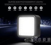 W49 LED攝影燈直播美顏主播攝像補光燈迷你拍照燈便攜柔光燈 小時光生活館