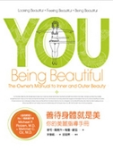 (二手書)善待身體就是美:你的美麗指導手冊