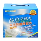 益富 易能充 未洗腎適用配方 45g*30包/盒【媽媽藥妝】