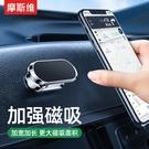 手機車載支架汽車用品磁吸貼吸盤式車內固定導航支撐磁鐵強磁萬能【輕派工作室】