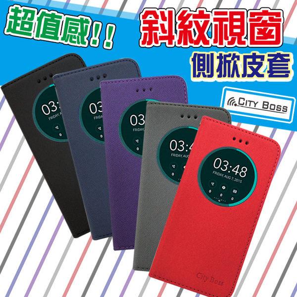 5.2吋 ZenFone 3/ZE520KL ASUS 華碩 CITY BOSS 斜紋系列*視窗 手機 側掀 皮套/磁扣/側翻/保護套/手機套