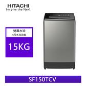 送$500電子禮券 HITACHI日立 15KG 變頻直立式洗衣機 SF150TCV 星燦銀