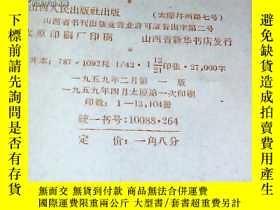 二手書博民逛書店海上的波濤(罕見1959一版一印 館藏未借閱)10品12378