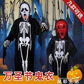 萬圣節化妝舞會演出服裝成人兒童骷髏骨架鬼衣男女恐怖僵尸服飾 晶彩