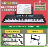 八度寶貝充電61鍵電子琴初學兒童成年人入門多功能幼師專業電鋼88 酷男精品館