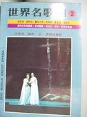 【書寶二手書T2/藝術_IIK】世界名歌劇(2)