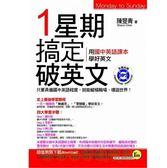 (二手書)1星期搞定破英文:用國中英語課本學好英文(1書+1 MP3)