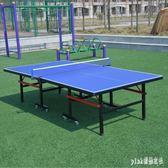 標準可折疊移動款室外折疊兩用球桌國標戶外乒乓球桌球臺家用 PA1283『pink領袖衣社』