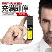 電池充電器神火18650鋰電池充電器3.7V/4.2多功能通用型萬能26650強光手電筒 數碼人生