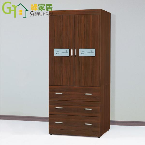 【綠家居】里加 時尚2.7尺胡桃開門式衣櫃/收納櫃(三抽屜+單吊桿+穿衣鏡)