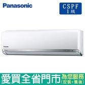 Panasonic國際6-7坪1級CS/CU-PX40BCA2變頻冷專分離式冷氣_含配送到府+標準安裝【愛買】