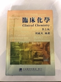書臨床化學Clinical chemistry eng