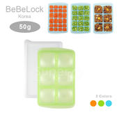 BeBeLock 副食品連裝盒50g(6格)/副食品分裝盒(顏色採隨機出貨)