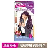 卡樂芙優質染髮霜-幻紫跳跳糖(獨家版)